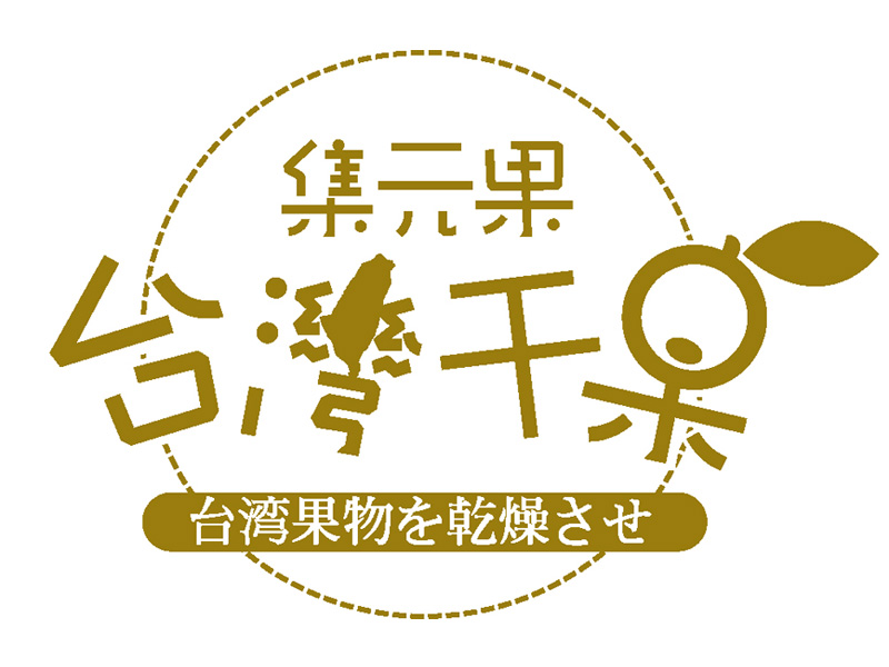 集集旅遊.集集山蕉歷史文化館